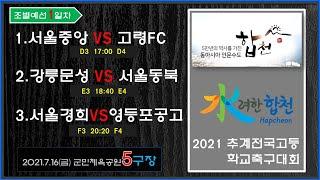 2021추계전국고등학교축구대회(1일차) 서울중앙고vs고…