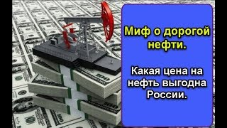 Смотреть видео Миф о дорогой нефти. Какая цена на нефть выгодна России. онлайн