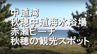 秋穂中道海水浴場・赤瀬ビーチ (山口市)