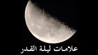 فيديو: شاهد علامات ليلة القدر الصحيحة
