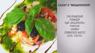 Салат с Моцареллой / Салат с Моцареллой и помидорами / Салат с рукколой / Овощной салат / Салат