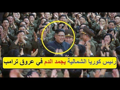 رئيس كوريا الشمالية يعلن ان بلاده الأقوى في العالم ويفاجئ ترامب بهذا القرار الذي سبب الجنون لاسرائيل