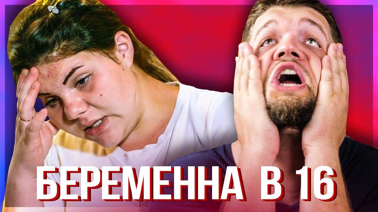 Беременна в 16 - Кристина СУПЕР ТЕРПИЛА #2