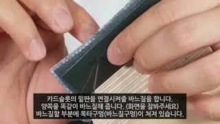 토글가죽공방-3단카드지갑만들기