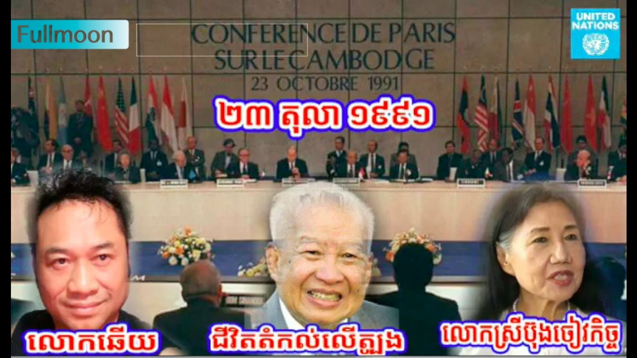 Khmer News Today Mr Chhey Paris Peace Agreement 1993 By King