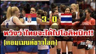 คอมเมนต์ชาวโลกหลังไทยแพ้เซอร์เบียร์ 0-3 เซต ในศึกโอลิมปิกเกมส์ รอบคัดเลือก