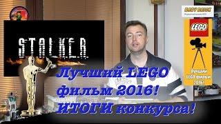 ЛУЧШИЙ ЛЕГО ФИЛЬМ 2016! ИТОГИ КОНКУРСА LEGO АНИМАЦИИ!