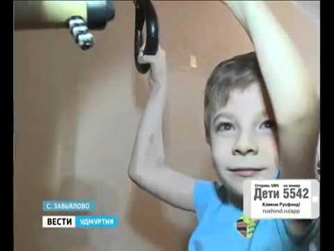 Егор Вахрушев лет несовершенный остеогенез требуется курсовое  Егор Вахрушев 7 лет несовершенный остеогенез требуется курсовое лечение