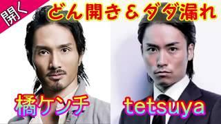 【暴露】MATU「TETSUYAは今何人彼女いるの??」TETSUYA「4,5・・・...