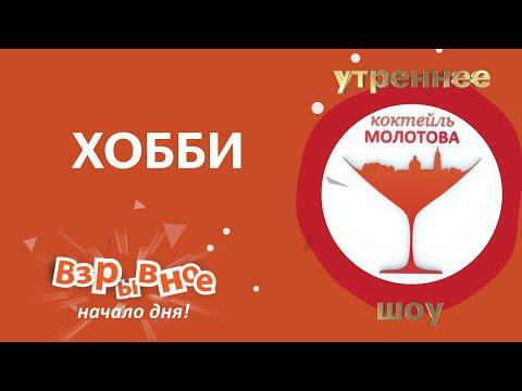 Утро на РБК-Пермь. «Коктейль Молотова» 27.05.20  Хобби