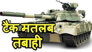 World के 10 सबसे DEADLY battle Tank, मचा सकते हैं तबाही