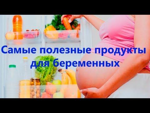 ➤Самые полезные продукты для беременных➤
