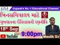 બિનસચિવાલય માટે ગુજરાતના ઈતિહાસની રણનીતિ | by Maulik Sir | 18/9/2020 | LIVE 09:00pm