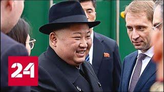 Что скрывает Ким Чен Ын зачем лидер КНДР приезжал в Россию  Москва. Кремль. Путин. От 28.04.19