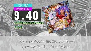 【DTXMania】 infinite:youniverse - かゆき 【SDVX】 thumbnail