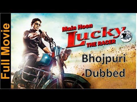 Main Hoon Lucky The Racer ᴴᴰ Full Movie (Bhojpuri Dubbed) ft. Allu Arjun & Shruti Hassan