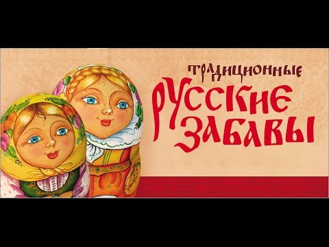Русские народные игры и забавы для взрослых и детей коллективные мероприятия на природе фестиваль