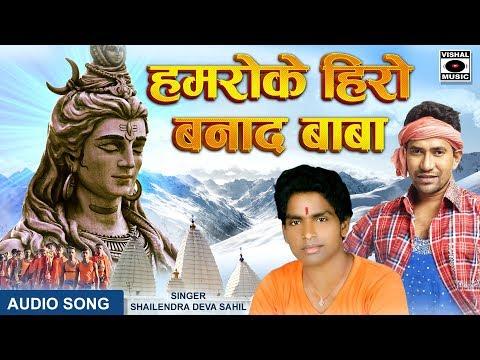 हमरो के हीरो बनाद बाबा - सावन गीत  - Bhojpuri Bol Bam Kawar Song 2018.