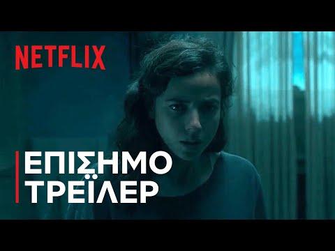 Κανείς Δεν Bγαίνει Zωντανός | Επίσημο τρέιλερ | Netflix