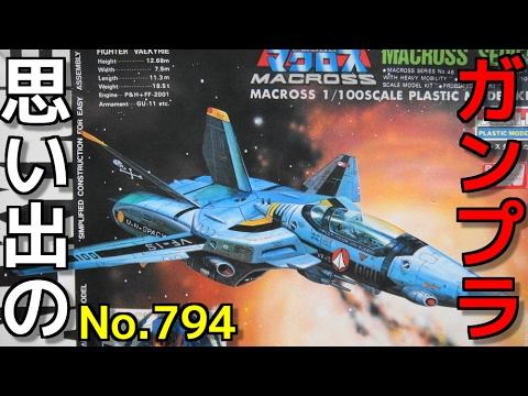 794 ARII 1/100 ファイター・バルキリーVF-1S ロイ・フォッカースペシャル   『超時空要塞マクロス』