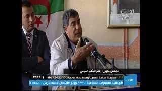 محافظة عين ولمان لحزب جبهة التحرير الوطني تحيى يوم الشهيد