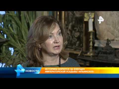Историки борются за будущее «Ильинского»   единственной императорской резиденции в Подмосковье