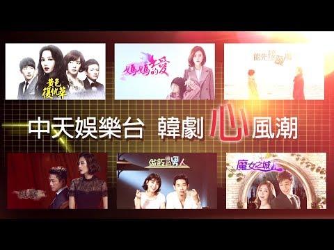 【韓劇心風潮】收視天后強勢登場!|中天娛樂台