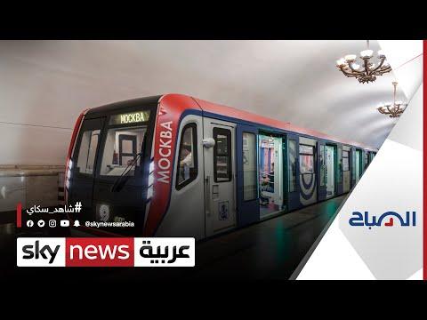 كيف هو المشهد في قطارات مترو أنفاق موسكو بعد السماح للنساء بالعودة لقيادتها؟   #الصباح