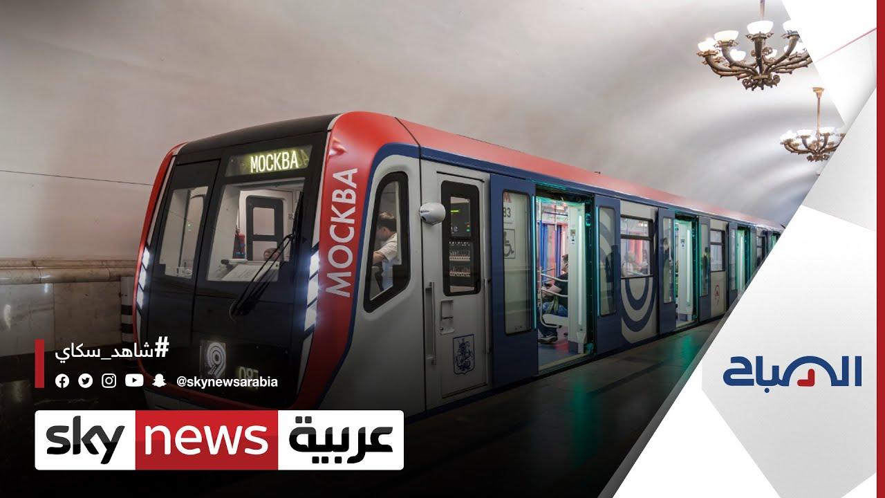 كيف هو المشهد في قطارات مترو أنفاق موسكو بعد السماح للنساء بالعودة لقيادتها؟ | #الصباح