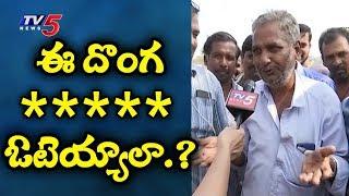 Old Man Sensational Comments On Telangana Political Leaders   TV5 News