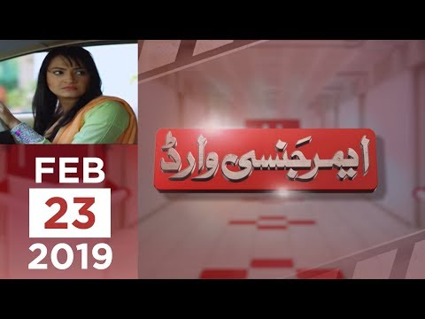 Nokrani ya Ghulam   Emergency Ward   SAMAA TV   February 23, 2019
