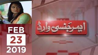 Emergency Ward   SAMAA TV   February 23, 2019