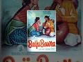Baiju Bawra (1952) | Meena Kumari, Bharat Bhushan | FULL MOVIE