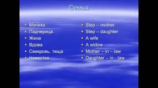 Английский язык. Семья