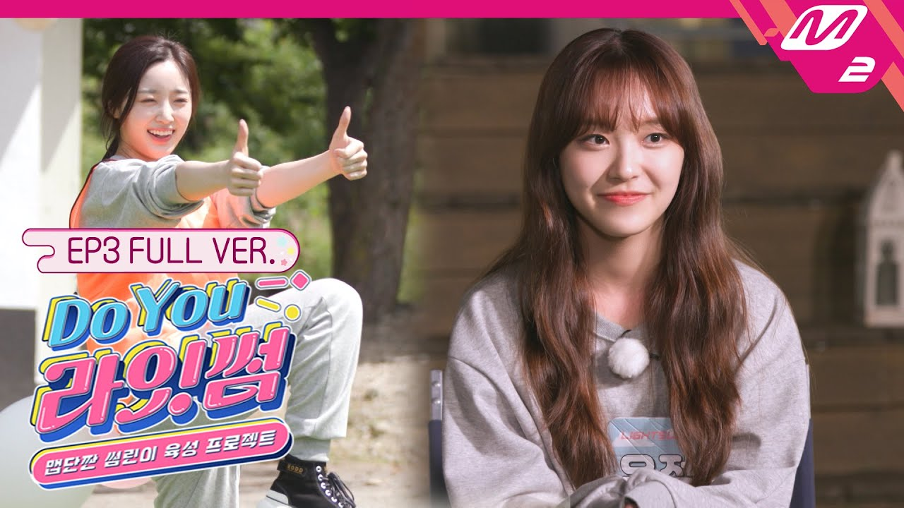 Download [Do You 라잇썸] Ep.3 (Full Ver.) (ENG SUB)