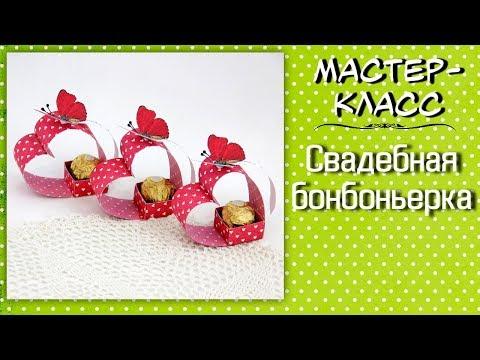 Свадебная бонбоньерка ❤️ Мастер-класс. Свадебный декор.