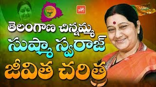 Sushma Swaraj Biography - Family | Politicas | Sushma Swaraj Real Life Story | BJP | YOYO TV NEWS