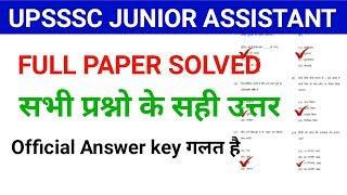 UPSSSC Jonior Assistant full paper solved|upsssc junior assistant 19 feb answer key|