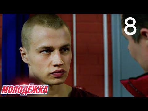 Молодежка | Сезон 3 | Серия 8
