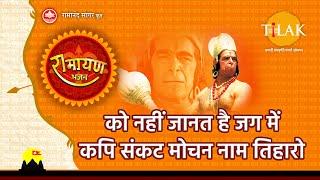 को नहीं जानत है जग में कपि संकट मोचन नाम तिहारो - हनुमान अष्टक | Hanuman Ashtak