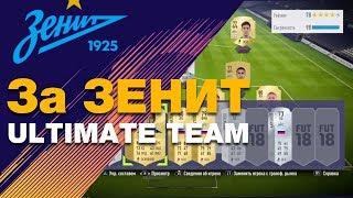 Несколько уроков как не надо играть за Бюджетный состав FIFA 18 Ultimate Team . Studend