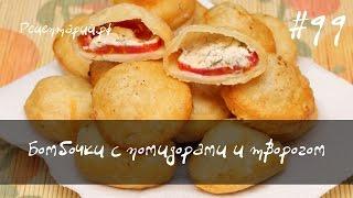 Пирожки бомбочки с помидорами и творогом