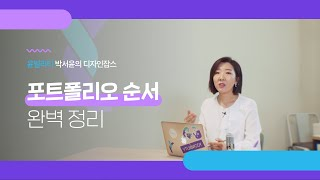 [윤빌리티 - 박서윤의 디자인잡스] #44. 포트폴리오…