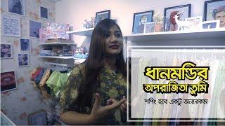 Checkout Counter | Aporajita Tumi | Boutique House in Dhanmondi