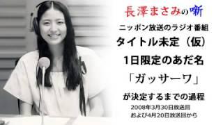 長澤まさみタイトル未定(仮)2008年3月30日および4月20日放送回から一...