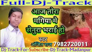 Dj Track Aaj Tora Mangiya Me Senura Bharai Ho | Aaj Tora Mangiya Me Senura Bharai Ho | Quickly