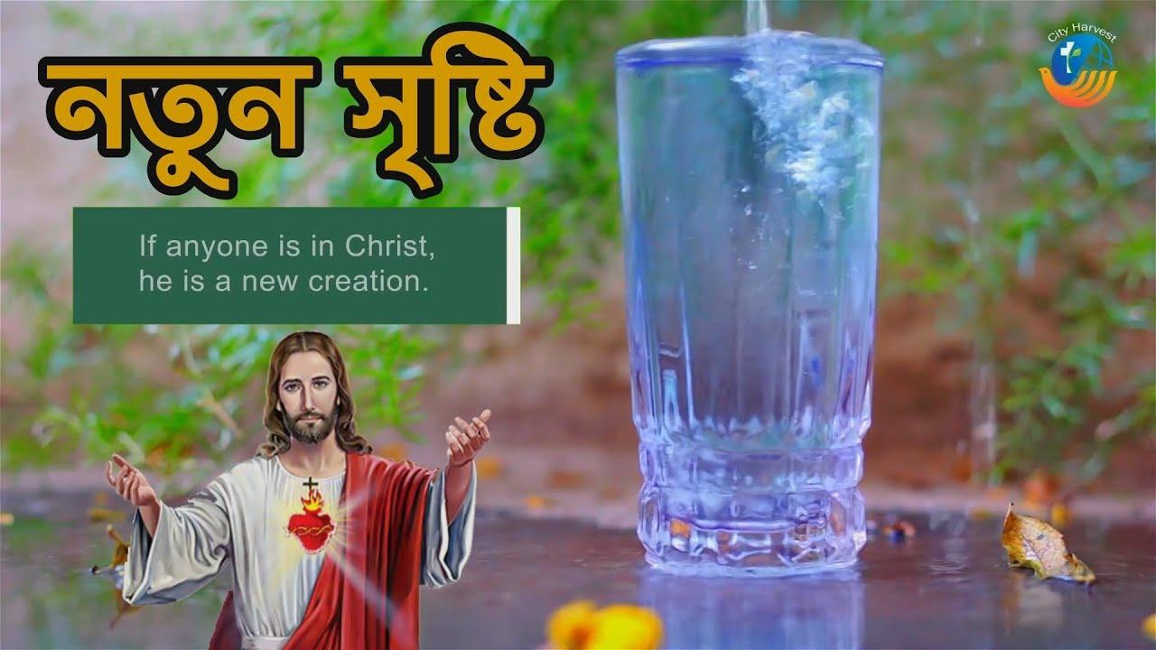 Bangla Christian নতুন সৃুষ্টি Inspirational Video (বাংলা উৎসাহ মূলক ভিডিও)