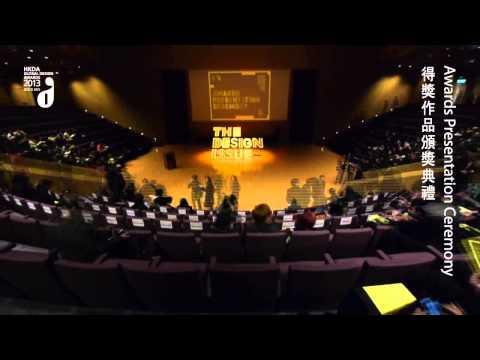 HKDA Global Design Awards 2013 (Highlight)