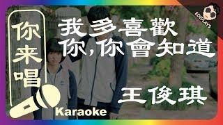 (你来唱)我多喜歡你,你會知道 王俊琪 伴奏/伴唱 Karaoke 4K video