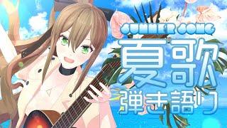 🔴【弾き語り】青春!夏歌弾き語り~Summer Song~ / 松永依織